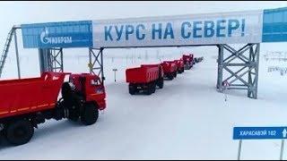 Запуск освоения Харасавэйского газового месторождения на полуострове Ямал