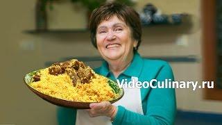 Плов - рецепт, Как приготовить плов, Узбекский плов в казане, - videoculinary.ru