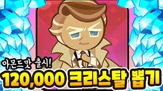 아몬드맛 쿠키 출시기념! 콩콩+시청자 120,000 크…