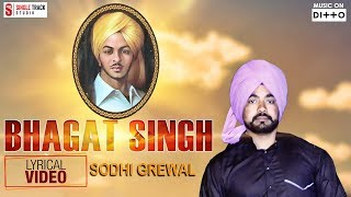 Bhagat singh feri paaja | sodhi grewal | official lyrical video | latest new punjabi songs 2017