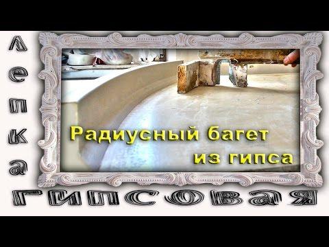 видео: Как Сделать Радиусный Багет Из Гипса. Гипсовая Лепка.