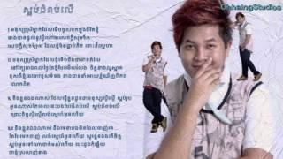 Manith - ស្អប់ជំពប់លេី (soab chompob ler) Khmer Lyrics
