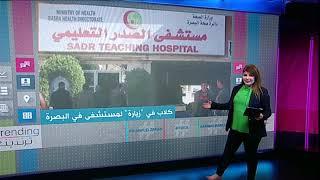 """بي_بي_سي_ترندينغ: كائنات غير بشرية في"""" زيارة"""" لمستشفى بالبصرة"""