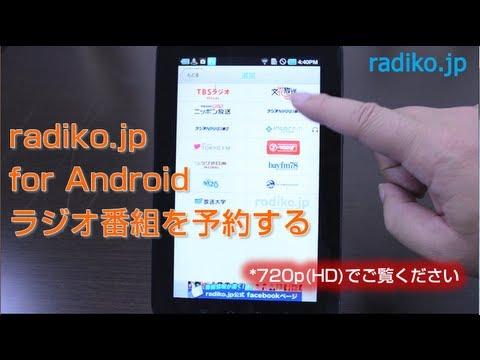 ラジオ番組を予約する Radiko.jp for Android 使い方