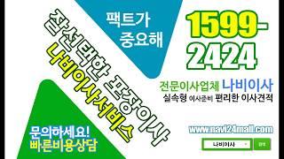포장이사비용견적/대전/부천/수원/인천/일산/이사업체추천