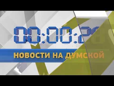 DumskayaTV: Европейские весовые комплексы