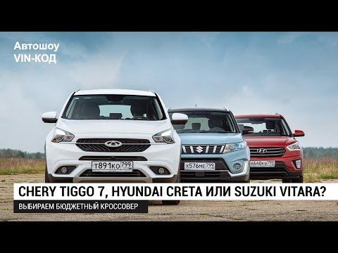 Chery Tiggo 7, Hyundai Creta или Suzuki Vitara?