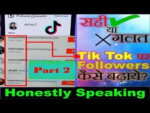 How To Increase Tik Tok Followers | Honestly Speaking | Must Watch | Part 2 |