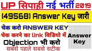 Up police 2019 (49568) answer key जारी | up Police 2019 answer key | upp 2019 answer key