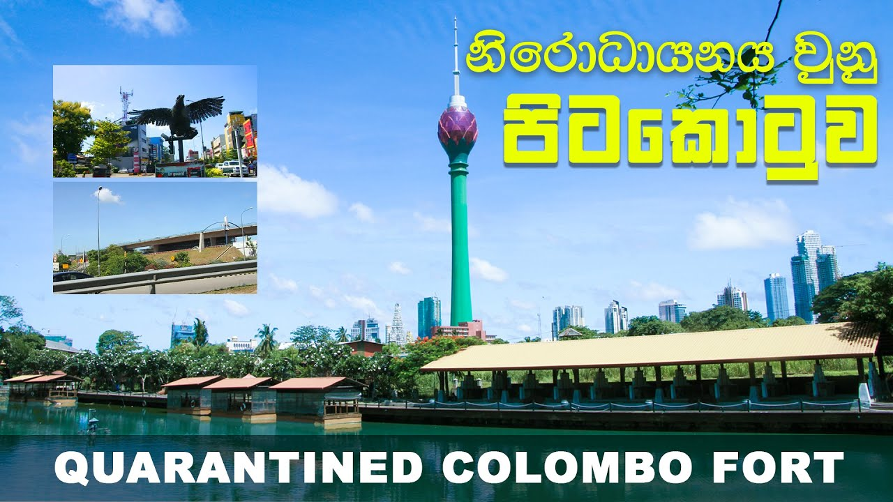 Quarantined Colombo Fort (නිරෝධායනය වුනු කොළඹ පිටකොටුව)   Channel i