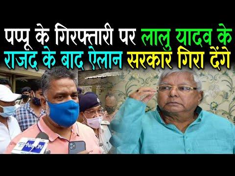 Pappu Yadav के गिरफ्तारी पर Lalu Prasad Yadav की RJD ने कर दिया बड़ा ऐलान, गिरा देंगे इस सरकार को अब