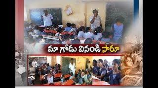 Shortage of Rooms | Narrow Buildings | A Worse Scenario at a Govt School | at Kakinada