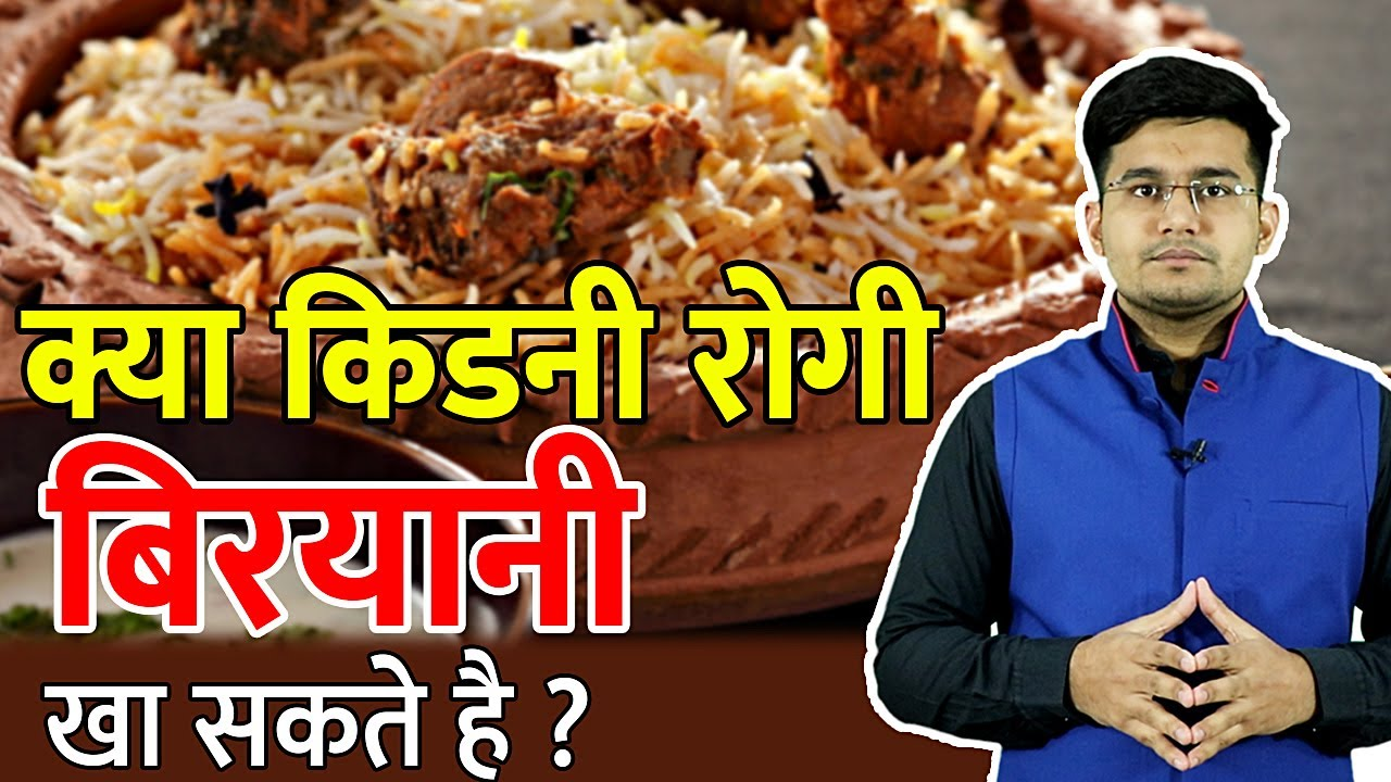 क्या किडनी रोगी बिरयानी खा सकते है? | Biryani for Kidney patients | Ep. 39 Apke Sawal Humare Jawab |