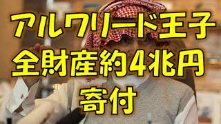 【えっ?本当に?】サウジアラビア アルワリード王子、全財産約4兆円を寄付