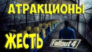 Fallout 4 Nuka World Все банды и Атракционы 3