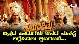 Kurukshetra Kannada Movie Audio Releasing Soon  | Darshan | Nikhil Kumar | Kannada Movie 2018
