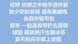 在校园度假- 李逸朗 & 蒋雅文 (附歌词)