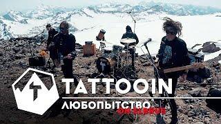 Эльбрус | Смотреть клип Любопытство | Эльбрус Live Tattooin | Русский Рок (6+)