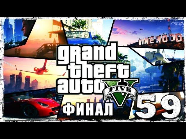 Смотреть прохождение игры Grand Theft Auto V. Серия 59 - Сладкая месть. [ФИНАЛ]