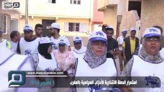 مصر العربية | استمرار الحملة الانتخابية للأحزاب السياسية بالمغرب