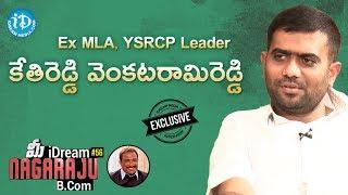 Ex-MLA KethiReddy Venkatarami Reddy Exclusive Interview || Talking Politics With iDream #120