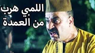 اللمبي قدر يهرب من العمدة بعد المظاهرات وعم هريسة 😂😍اللمبي والانكليز - محمد سعد - فيفا اطاط