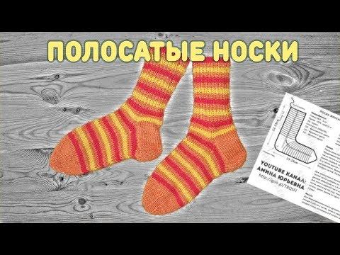 Носки в полоску | Вязание Спицами (Striped Socks)