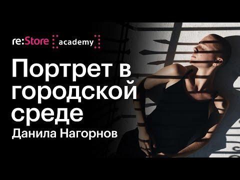 Портрет в городской среде. Мобильная фотография. Данила Нагорнов (Академия re:Store)
