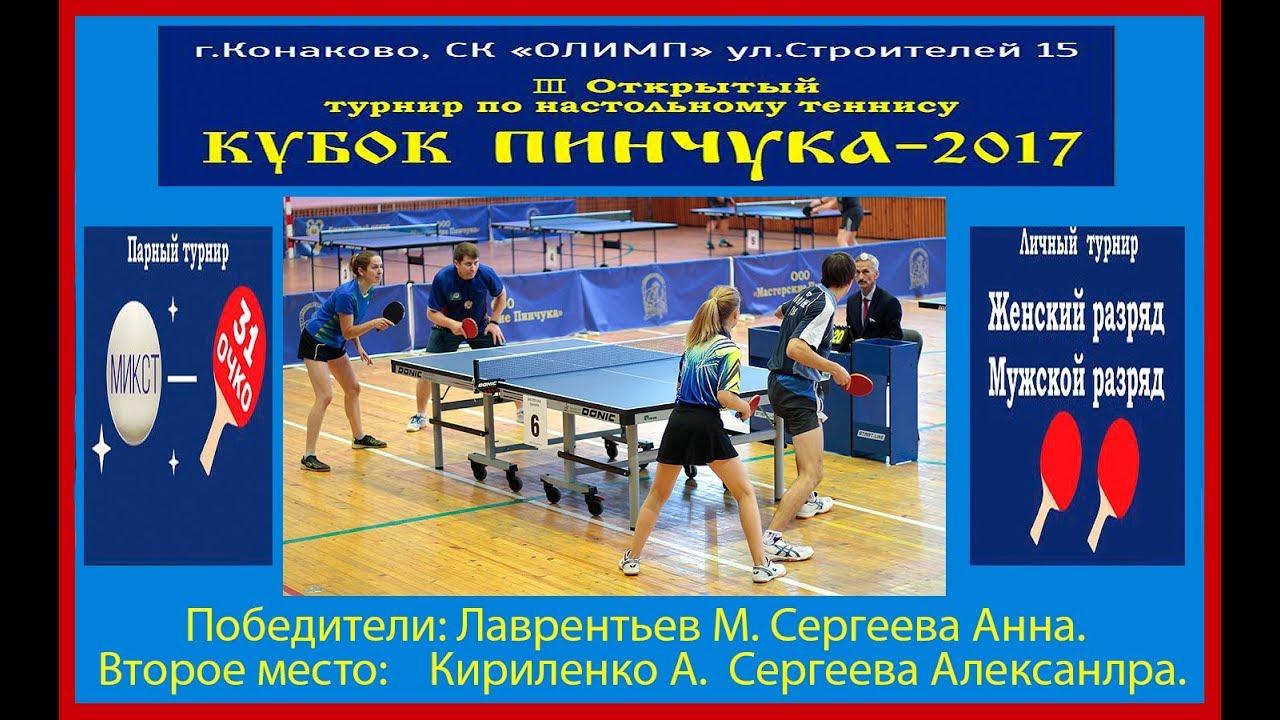 Парный турнир МИКСТ-31 очко.