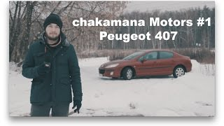 chakamana Motors - Peugeot 407