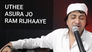 Uthee Asura Jo Ram Rijhaaye, Guru nanak Sindhi Bhajan, Lyrics Kishin, Singer Raj Juriani