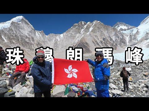 🇳🇵 尼泊爾, 珠峰大本營 Everest Base Camp, Nepal - Willy Lee