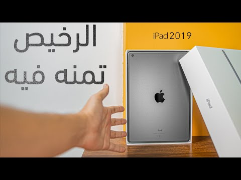 أرخص ايباد | فتح صندوق وتجربة iPad 10.2 2019