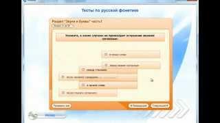 Тесты по русской фонетике