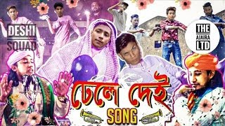 Dhele Dei Song  | It's Not The Ajaira LTD | Prottoy Heron | Bangla New Song 2019 | Dj Alvee |.mp3