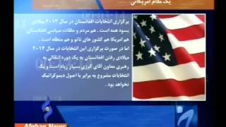 Afghan News: Afghan Presidency Election