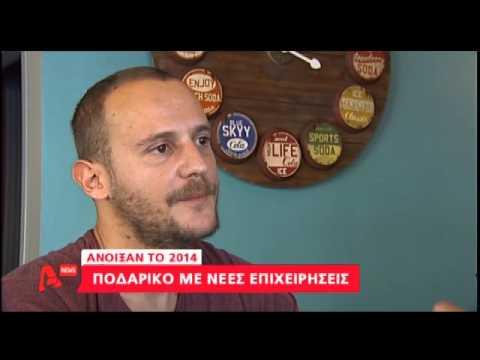 newsIT.gr Ποδαρικό με νέες επιχειρήσεις