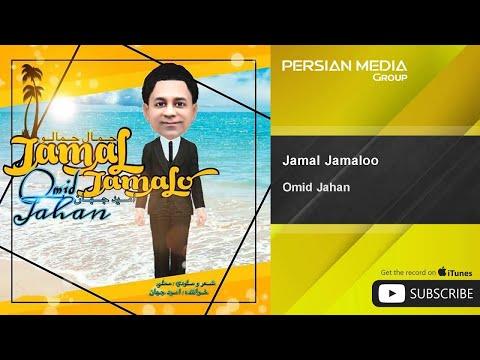 Omid Jahan - Jamal Jamaloo ( امید جهان - جمال جمالو )