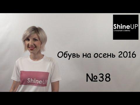 Обувь на осень 2016.Shine up - стильные советы. Выпуск 38.