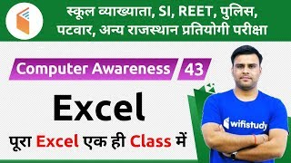 2:00 PM - Raj Police, REET & Patwari 2019 | Computer Awareness by Pandey Sir | Excel