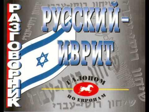 Аудио Урок Иврит № 5 учим онлайн