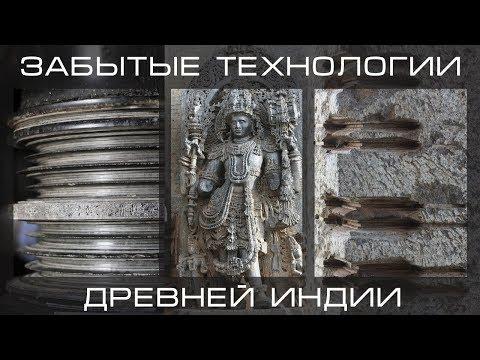 Забытые Технологии Древней