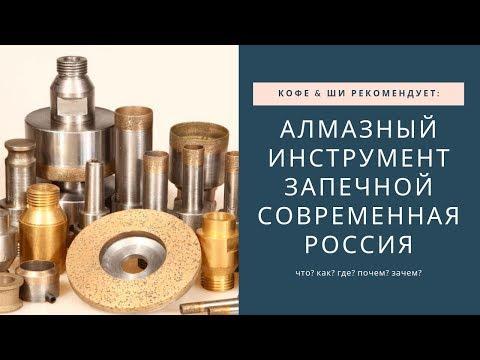 Алмазный инструмент спечной современного производства. Обзор производителей инструмента.