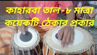 Taal Kaharwa Variations On Tabla