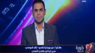 كورة كل يوم _ شاهد ماذا قال مدير كرة اليد بالنادي الأهلي لـ كريم حسن شحاتة بعد الفوز بالبطولة
