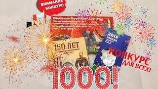 Gambar cover Конкурс #2 на канале Дневник Увлечений. На 1000 подписчиков!