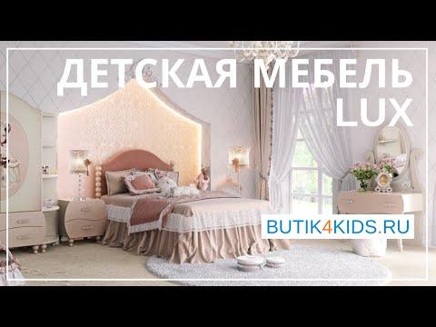 Качественные детские комнаты, Люкс детская мебель