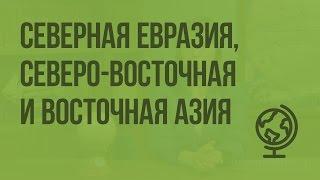 Северная Евразия, Северо-Восточная и Восточная Азия. Особенности природы
