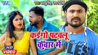 #Video- कईगो पटवलू कुँवार में I #Ballu Singh, Sapna Singh I 2020 Bhojpuri Superhit Song