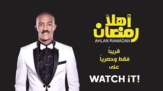 مفاجأتنا مبتنتهيش.. محمد رمضان في أهلاً رمضان من المسرح إلى #WATCHiT.. قريباً و حصرياً عندنا